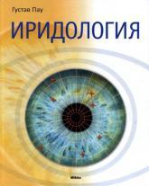купить: Книга Иридология