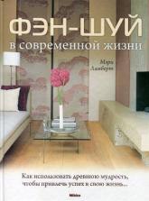 купить: Книга Фэн-шуй в современной жизни