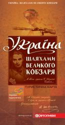 buy: Map Україна. Шляхами Великого Кобзаря, туристична карта