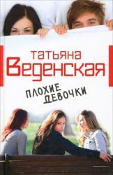купити: Книга Плохие девочки