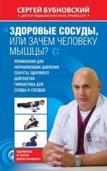 купить: Книга Здоровые сосуды, или Зачем человеку мышцы?