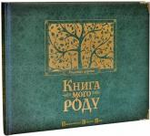 buy: Photo accesorie Книга мого роду (зелена)