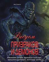 купить: Книга Рисуем призраков и демонов. Ожившие мумии, кровавые монстры, крылатые вампиры, жестокие зомби