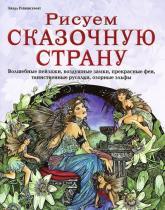купить: Книга Рисуем сказочную страну. Волшебные пейзажи, воздушные замки, прекрасные феи, таинственные русалки