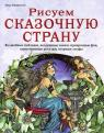 купити: Книга Рисуем сказочную страну. Волшебные пейзажи, воздушные замки, прекрасные феи, таинственные русалки