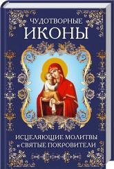 buy: Book Чудотворные иконы, исцеляющие молитвы