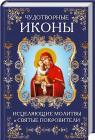 купить: Книга Чудотворные иконы, исцеляющие молитвы