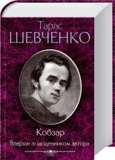 buy: Book Кобзар