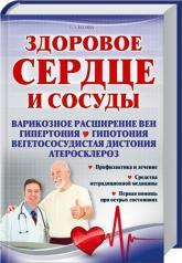 купить: Книга Здоровое сердце и сосуды