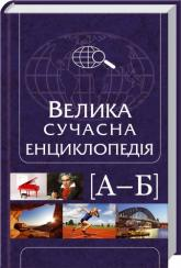 buy: Reference Book Велика сучасна енциклопедія в 10 томах. Том 1. А-Б