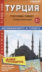 купить: Карта Турция. Автомобилисту и туристу+мини путеводитель