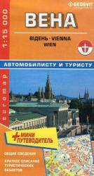 купить: Карта Вена. Автомобилисту и туристу+мини путеводитель, 1: 15 000