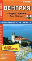 купить: Карта Венгрия. Автомобилисту и туристу+мини путеводитель