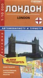 купить: Карта Лондон. Автомобилисту и туристу+мини путеводитель