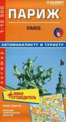 купить: Карта Париж. Автомобилисту и туристу+мини путеводитель