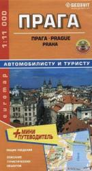 купити: Мапа Прага. Автомобилисту и туристу+мини путеводитель