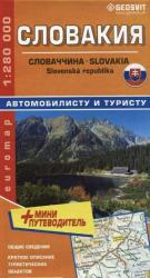 купить: Карта Словакия. Автомобилисту и туристу+мини путеводитель
