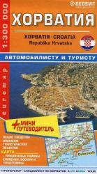 купить: Карта Хорватия. Автомобилисту и туристу+мини путеводитель