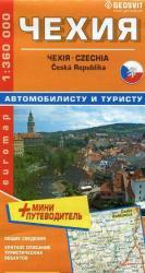 купить: Карта Чехия. Автомобилисту и туристу+мини путеводитель