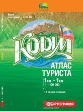 buy: Atlas Крым. Атлас туриста. 1: 100 000