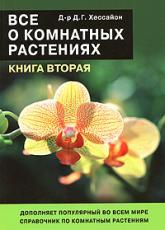 купить: Книга Все о комнатных растениях.Часть 2