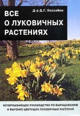 купить: Книга Все о луковичных растениях
