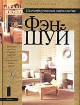 купить: Книга Иллюстрированная энциклопедия фэн-шуй