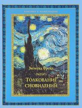 купить: Книга Толкование сновидений