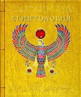 купити: Книга Египтология