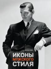 buy: Book Иконы мужского стиля