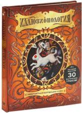 купить: Книга Иллюзионология. Невероятная коллекция чудес