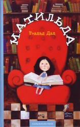 купити: Книга Матильда