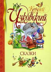 купить: Книга Корней Чуковский. Сказки
