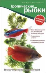купить: Книга Тропические рыбки