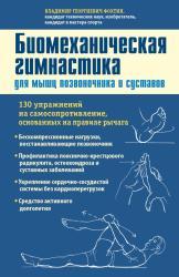 купить: Книга Биомеханическая гимнастика для мышц позвоночника и суставов