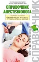 купить: Книга Справочник анестезиолога