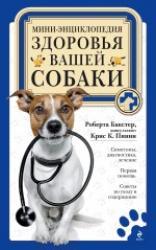 купить: Книга Мини-энциклопедия здоровья вашей собаки