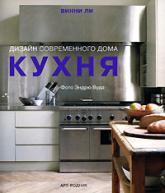 купить: Книга Кухня: Дизайн современного дома