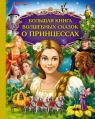 купить: Книга Большая книга волшебных сказок о принцессах
