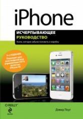 купить: Книга iPhone. Исчерпывающее руководство