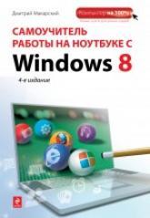 купить: Книга Самоучитель работы на ноутбуке с Windows 8