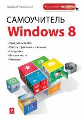 купить: Книга Самоучитель Windows 8