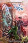 купити: Книга Дочь колдуна