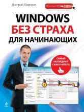 купить: Книга Windows без страха для начинающих. Самый наглядный самоучитель