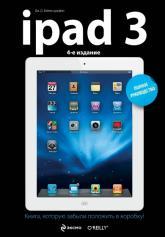 купить: Книга iPad3. Полное руководство