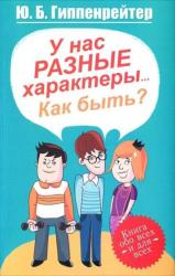 buy: Book У нас разные характеры... Как быть?