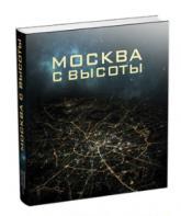 купить: Атлас Москва с высоты