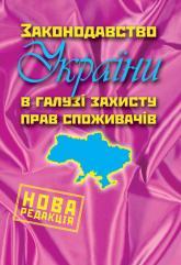 buy: Book Законодавство України в галузі захисту прав споживачів (2012)