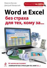 купить: Книга Word и Excel без страха для тех, кому за...