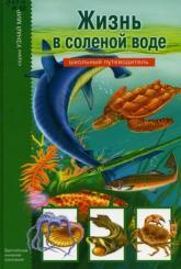 купити: Книга Жизнь в соленой воде. Школьный путеводитель